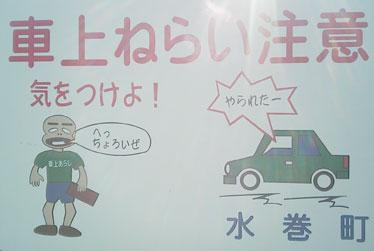みどりんぱぁーく駐車場「車上あらしに注意」の看板