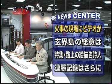 2005.07.06 18:17 FBSテレビ「めんたいワイド」のローカルニュースで放映