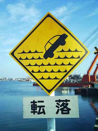転落注意!