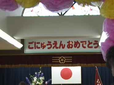 an entrance ceremony