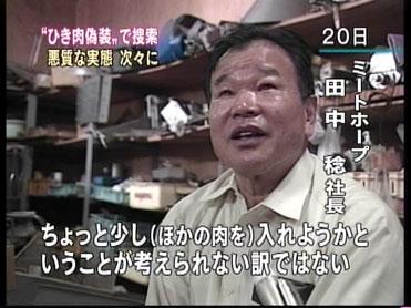 一番最初のインタビューを見たとき、田中稔社長がニヤニヤ笑っていたので違和感を覚えた。闇が次々明らかになり、「なるほどね」と納得した。