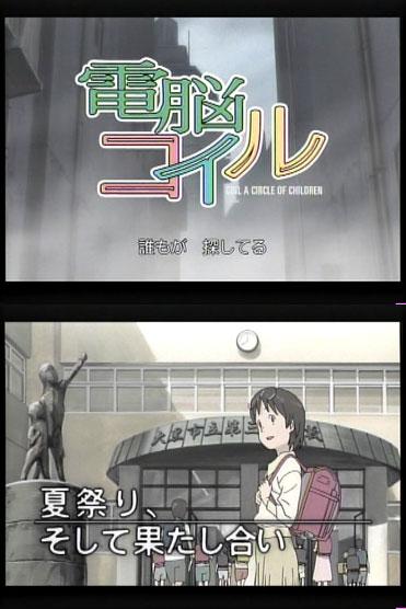 電脳コイル・第8話「夏祭り、そして果し合い」(2007年06月30日放送)(NHKテレビの画面キャプチャ)