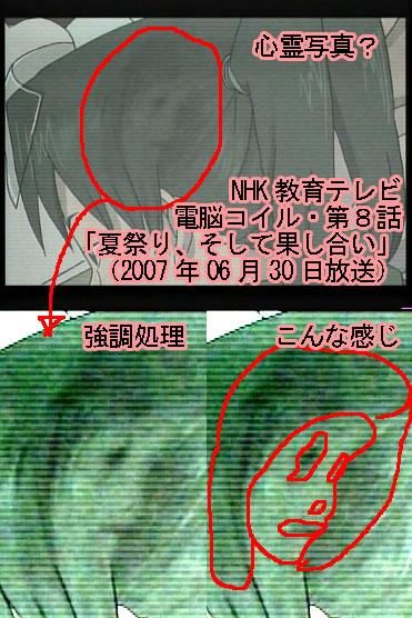 電脳コイル第8話の心霊写真(NHKテレビの画面キャプチャを解析)