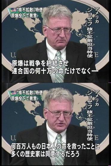 米国「核不拡散」特使が原爆投下を肯定する発言