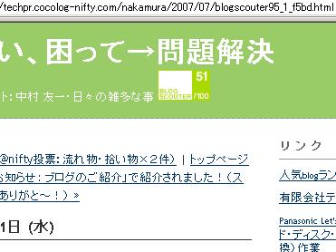 ブログスカウター値51点/07.07.11(水) 12:30ごろ