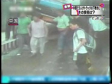 衝撃!中国で3人がトラックの下敷きに?、、、しかし無傷