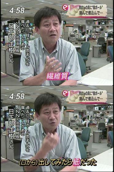 過去に「段ボール肉まん」を食べたことがある・JNN元北京支局長・日下部正樹さん/07.07.12放映・TBSイブニング5
