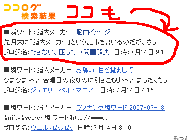 2007年7月14日 8:00~2007年7月14日 9:00 の 瞬!ワード