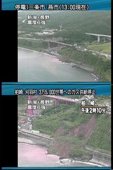 信越線の青海川(おうみがわ)駅のホームの一部が土砂崩れ