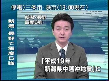 気象庁は今回の地震を「平成19年新潟県中越沖地震」と命名