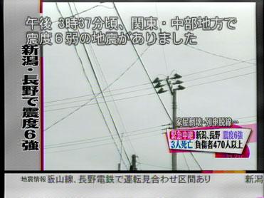 NTVが通常番組から地震特番に切り替えた。