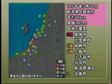 震度6弱の余震が発生、まだまだ予断を許さない(テレビ朝日の画面キャプチャ)。