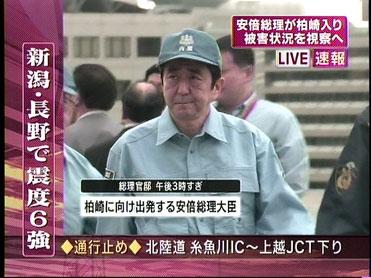 安倍首相が現地視察「まずはこの目で状況を把握したい」(朝日テレビ)