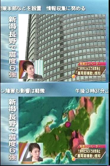 震源地から200km離れた六本木ヒルズの高層エレベーターが「長周期振動」を感知して非常停止(上はフジテレビの画面キャプチャ)