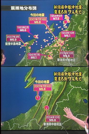 新潟県中越地域は地震の巣?(テレビ朝日)