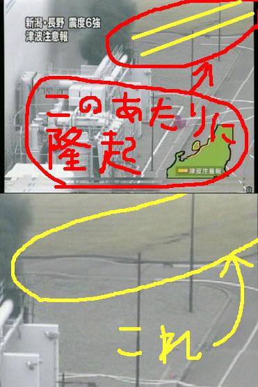昨日(地震発生当日)のNHKヘリ映像を見直したところ、原発の敷地内で地面が隆起しているのを発見した。これが原子炉本体で発生した場合、どのような事故になるのだろうか?考えるとちょっと不安になった。NHKヘリ映像のキャプチャを編集。