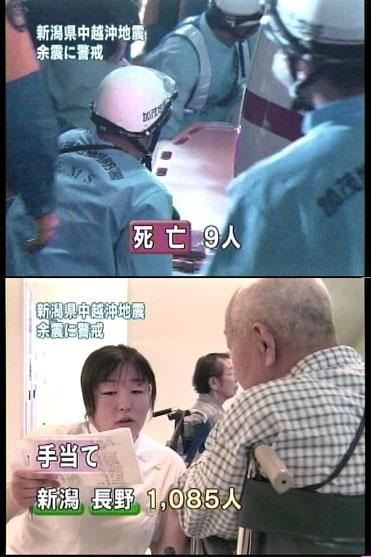 地震で死亡したのは9人、手当てを受けた人は1085人に達した(NHK)