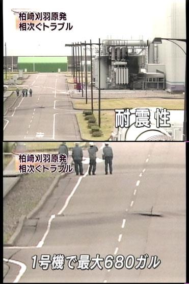 昨夜のNHKニュースで上の写真とは別アングルの映像が放映されていた。こちらの方が隆起の様子が良く分かる。これと同じ隆起が原子炉直下で発生しているとしたら、原子炉はただじゃすまないだろう。このような地面の変化の全体像はまだ公表されていないようだ。(NHKの画像キャプチャ)