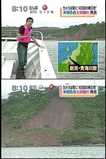土砂崩れ現場の沖合い数百メートルの船上から撮影された模様(NTVの画面キャプチャ)