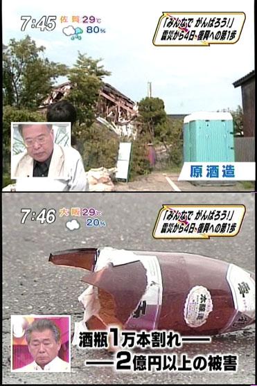 被害を受けたのは新潟の老舗・原酒造、被害は出荷前の酒瓶が1万本以上割れて2億円以上(07.07.20放映・TBSの画面キャプチャ)