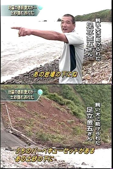 足立金五さん:あの岩場の下にね、うちのバーベキューセットあるんです。あの土砂の下に。(フジテレビの画面キャプチャ)