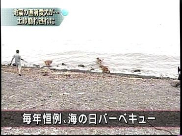 NA:3匹の愛犬を連れた足立さん一家。地震発生の16日は、海岸でバーベキューをしようと、青海川駅の下で準備をしていた。(フジテレビの画面キャプチャ)