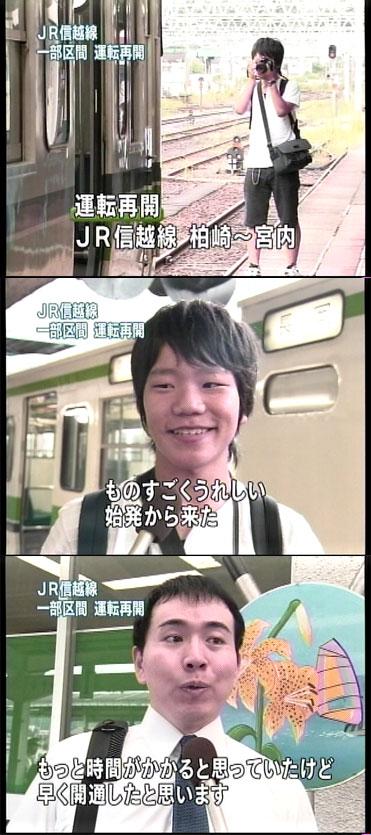 信越線:柏崎~宮内が復旧!(NHKの画面キャプチャ)