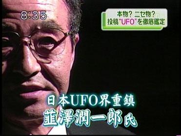 たま出版・韮澤潤一郎社長がNTV「スッキリ!!」投稿UFO映像の鑑定で新潟・長野の大地震と政界の大きな流れの変化を予言?