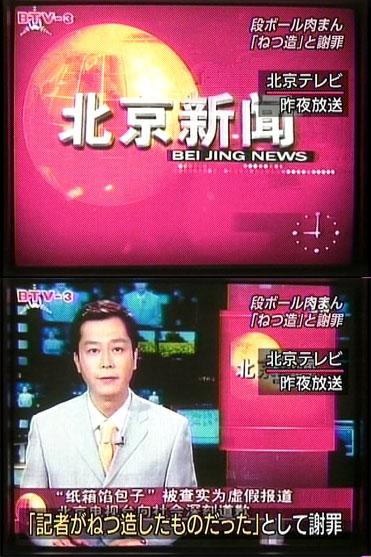 謝罪の仕方が不自然(全く悪びれず淡々と謝罪→アナウンサーのせめてもの反抗かも?)。07.07.19昼前のTBSニュース