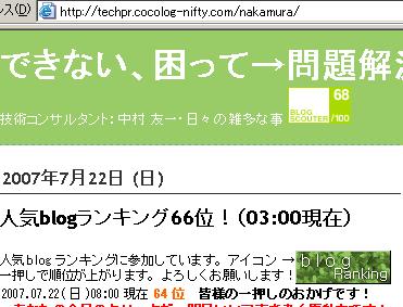 今朝(07.07.21(土)08:50)、ブログスカウター値が68点(↓10ポイント)
