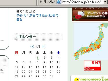 藤田社長のブログ: 8147点