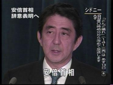 安倍首相が辞意。NHKは「どんど晴れ!」の最後をぶちきって速報(NHKの画面キャプチャ)