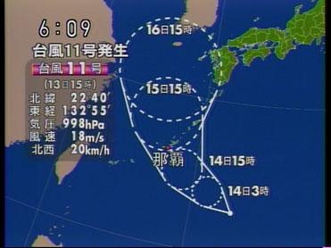 台風11号が発生(NHKの画面キャプチャ)