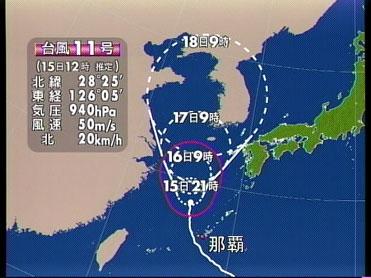 台風11号:9/17(月)昼前~9/18(火)早朝に九州が強風域?(NHKの画面キャプチャ)