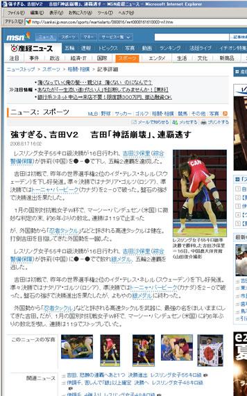 北京オリンピック・レスリング女子55キロ級決勝でMSN産経ニュースが予定稿を誤掲載→すぐ削除