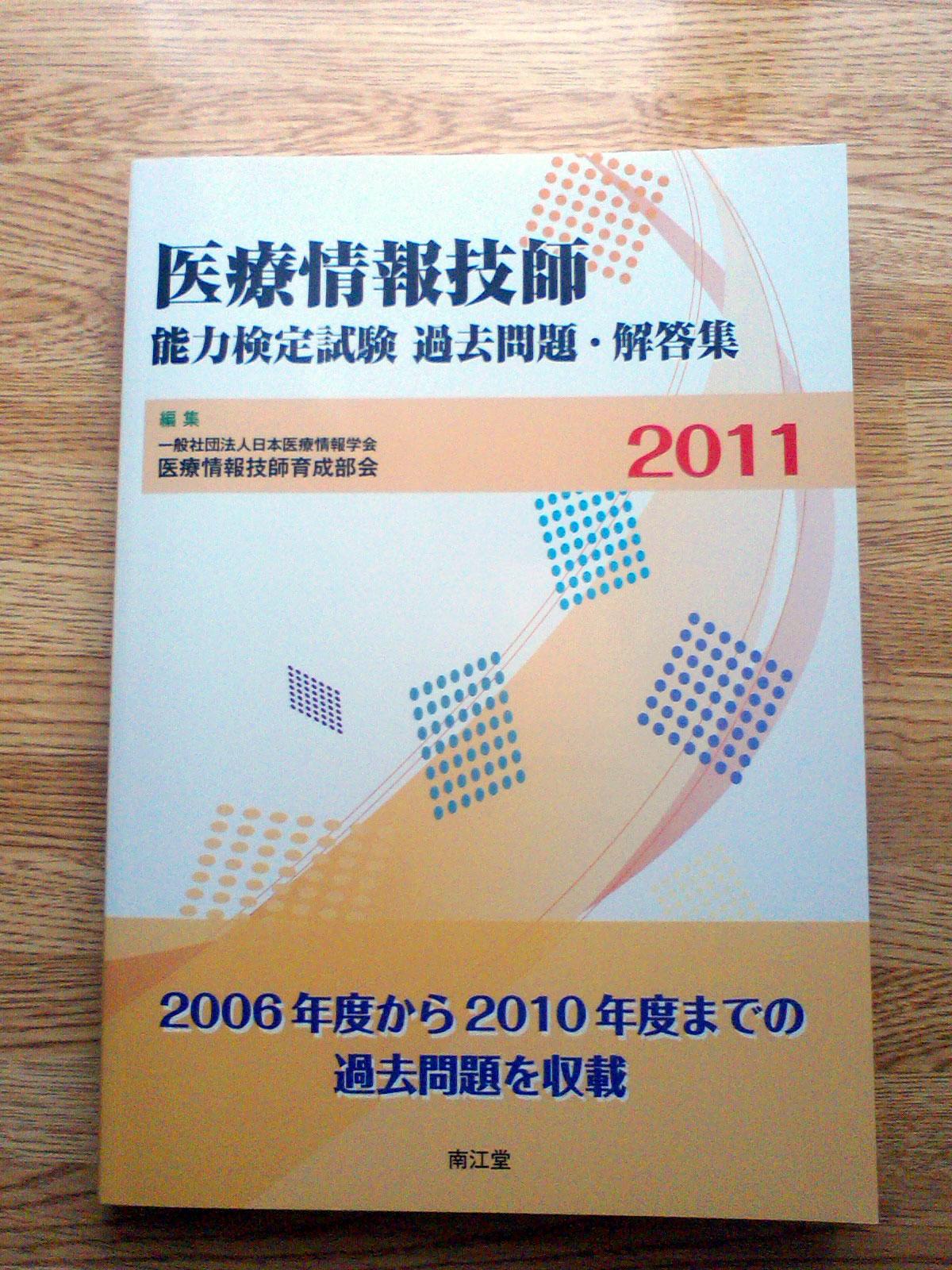 医療情報技師能力検定試験過去問題・解答集 2011(南江堂)