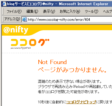 404 Not Found 画面の一部