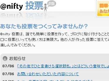 @nifyt投票トップページ画面の一部切り取り