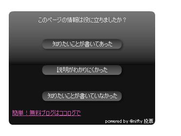 @nifyt投票が埋め込まれたブログには投票画面が表示される