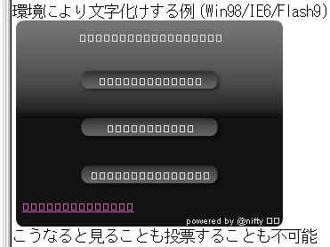 環境により文字化けする例(Win98/IE6/Flash9)。見ることも投票することも不可能。