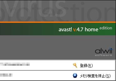 avast! 4 Home Edition ウィルス・スキャンの起動画面
