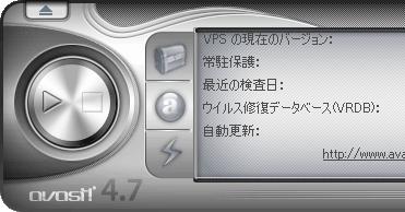 avast! 4 Home Edition ウィルス・スキャンの操作画面