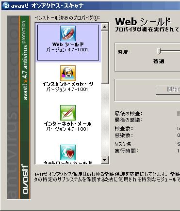 avast! 4 Home Edition 設定画面