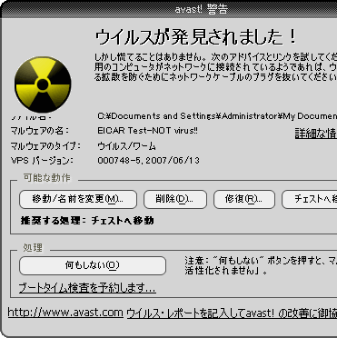 avast! 4 Home Edition ウィルス対処画面(ポップアップ)