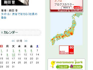 藤田晋社長のブログスカウター値80点
