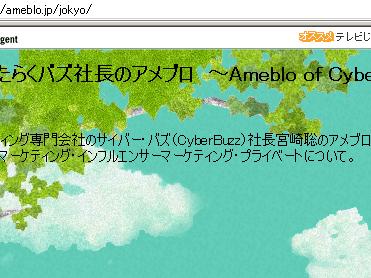 渋谷ではたらくバズ社長のアメブロ ~Ameblo of CyberBuzz president~