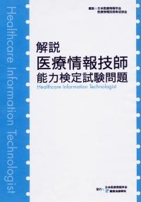『解説 医療情報技師能力検定試験問題』
