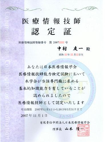 医療情報技師認定証(初級)