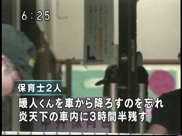 中井保育園の玄関から中を見たところ(NHKニュースの画面キャプチャ)