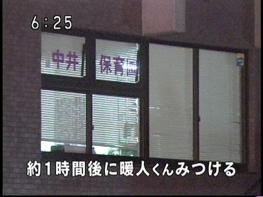 中井保育園の窓→建物の2階(NHKニュースの画面キャプチャ)